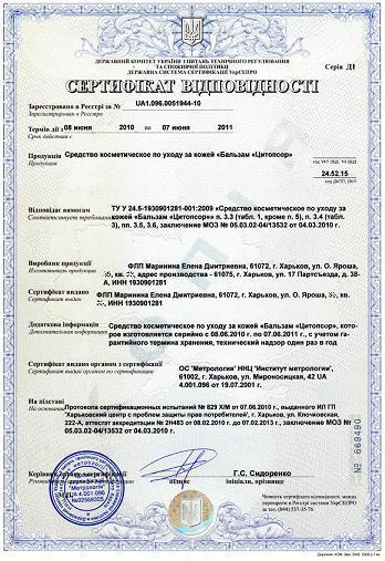 Сертификат соответствия — Крем-бальзам Цитопсор